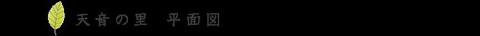 天音の里 平面図