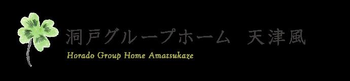 洞戸グループホーム 天津風(あまつかぜ)