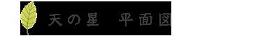 天津風 平面図