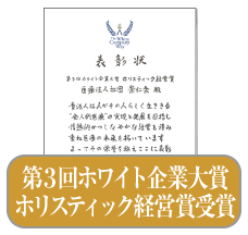 第3回ホワイト企業大賞ホリスティック経営賞受賞