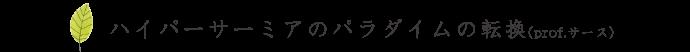 ハイパーサーミアのパラダイムの転換(prof.サース)