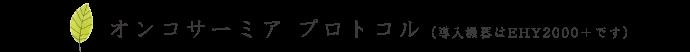 オンコサーミア プロトコル(導入機器はEHY2000+です)