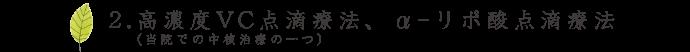 高濃度VC点滴療法、α-リポ酸点滴療法(当院での中核治療の一つ)