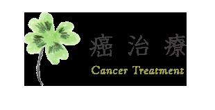 癌治療(がん治療)