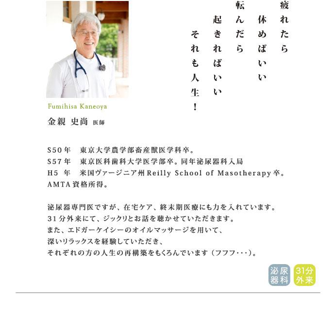 金親史尚 医師