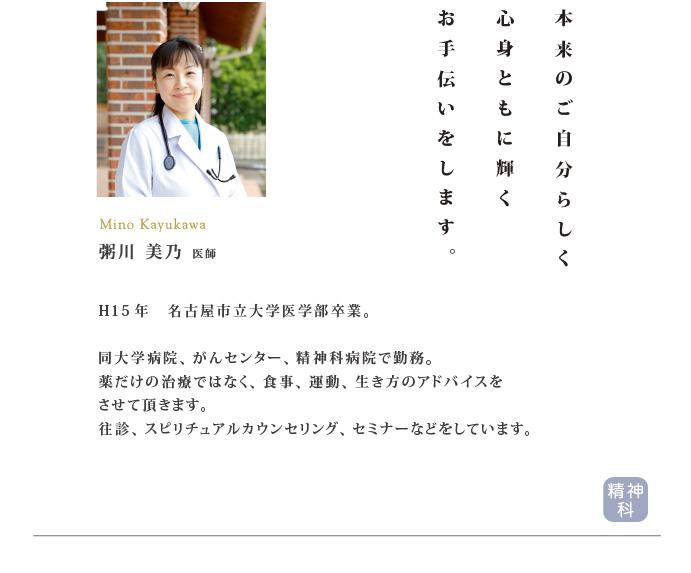 粥川美乃 医師
