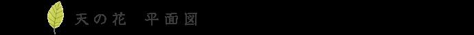 天の花 平面図