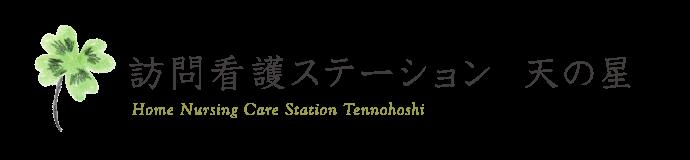 訪問看護ステーション 天の星(てんのほし)