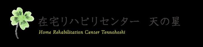 通所リハビリテーション 天の星(てんのほし)