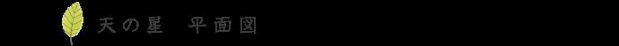 天の星 平面図